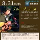 8月31日(水) 山木康世(元ふきのとう)岡山ライブ!