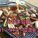 9月18(日)みやま公園バーベキュー交流会♪