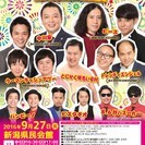 よしもとお笑いまつりin新潟県民会館!
