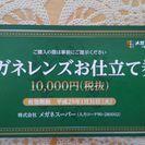 【格安】メガネスーパー株主優待券 メガネレンズお仕立て券(1万円券...