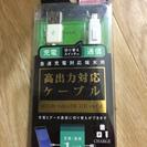 携帯充電ケーブル
