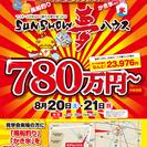 【加納モデル】オープンハウス・夏祭り同時開催!!