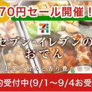 おでん70円セール   ご予約受付中!