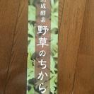 野草のちから 720ml x 3本