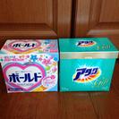 2個セット アタック&ボールド 粉洗剤