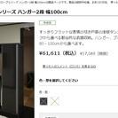 【処分価格!】★美品★スライドワードローブ  黒 幅100cm