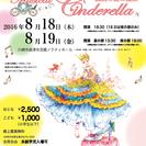 ファミリーミュージカル シンデレラ ~真実の愛の魔法~