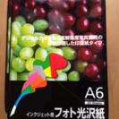 【値下げ】インクジェット用フォト光沢紙・はがき