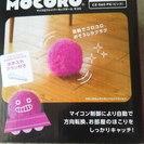 ☆☆ミニロボット掃除機<MOCORO>☆☆マイクロファィバーででき...
