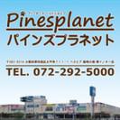 [8月1日リニューアルオープン]ホームセンターダイキ内のペットショ...