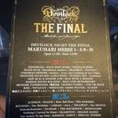 DEVILOCK NIGHT THE FINAL iDevil4