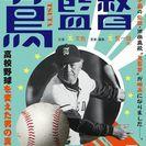 映画 蔦監督 ~高校野球を変えた男の真実~ 無料上映会開催