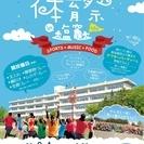 第2回おとな体育祭in塩竈