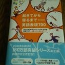 【終了】起きてから寝るまで英語表現700(CD付き)