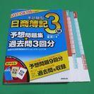【古本】日商簿記3級過去問題集