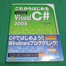 【古本】これからはじめるVisualC#2008