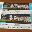 ★値下げ★8月23日 巨人-広島 ペアチケット