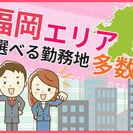 【博多】週4~MAX時給1700円×週払い!【オープニングスタッフ募集】
