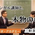 中国語の子供教育ならここ、渋谷から2駅三軒茶屋の中国語教室!!5歳...