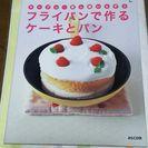 フライパンで作るケーキとパン