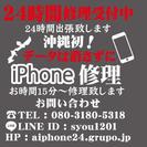 沖縄24時間iPhone修理