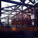 8月21(日)北浜アリーカフェめぐり恋活