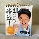 松岡修造 日めくりまいにち修造 カレンダー