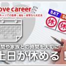【博多駅スグ】~★ウレシイ土日祝休み★~コールセンターStaf大募...