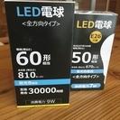 【新品】LED電球 昼光色 E26  50W相当 670lm 全方...