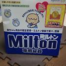 赤ちゃん用品 ミルトン
