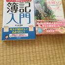 簿記のテキストと恋愛小説