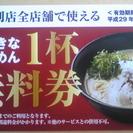 ラーメン無料券(大阪市)