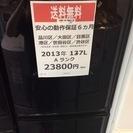 【送料無料】【2013年製】【激安】 シャープ 冷蔵庫 SJ-14X-B