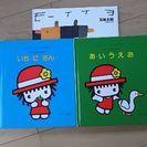 幼児向け本 3冊