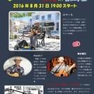 ボサノバ&ポップ・カフェin音太小屋No.6