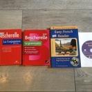フランス語学習本 3冊