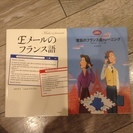 フランス語学習本 2冊