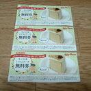 海老名店限定 ジョリーパスタ キャラメルシフォンケーキ無料券、3枚