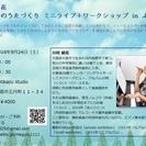 川村結花*うたづくりのつどい 〜ミニライブ&うたづくりワークショッ...