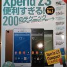 XperiaZ3compact ガイド本2冊と、純正卓上ホルダー2つ