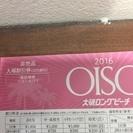 50%割引券★大磯ロングビーチ★1枚