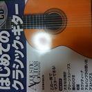 お取り引き中です。再出品クラシックギター教則本