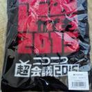 【値下げ!、未使用】ニコニコ超会議2015タオル