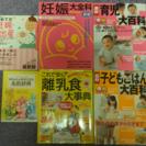 300円 名付け 妊娠 出産 育児 離乳食 幼児食 6冊セット