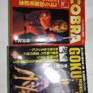 値下げ! COBRA 15冊  GOKU 3冊 計18冊