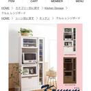 美品★B-COMPANY食器棚★白