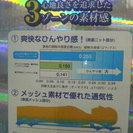 京都西川 Feel Harmo(フィールハーモ)ひんやり敷きパッド S