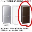 冷蔵庫  単身用  NR-B146W