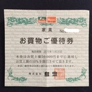 島忠ホームズ株主優待券(5万円上限10%割引)