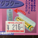 単4→単3電池アダプター、スペーサー